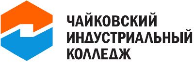 Чайковский индустриальный колледж